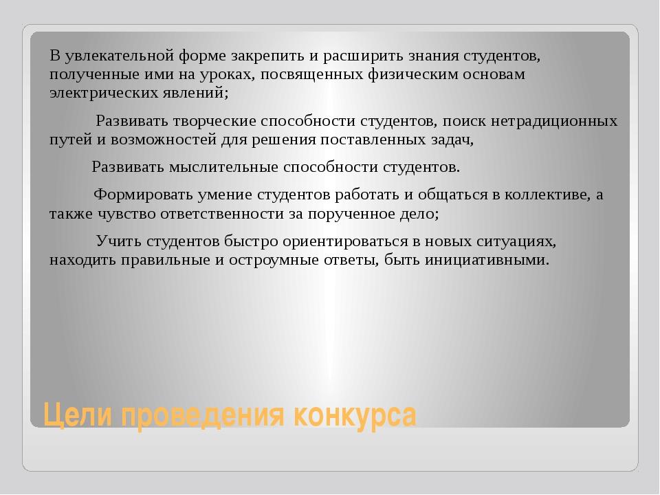 Цели проведения конкурса В увлекательной форме закрепить и расширить знания с...
