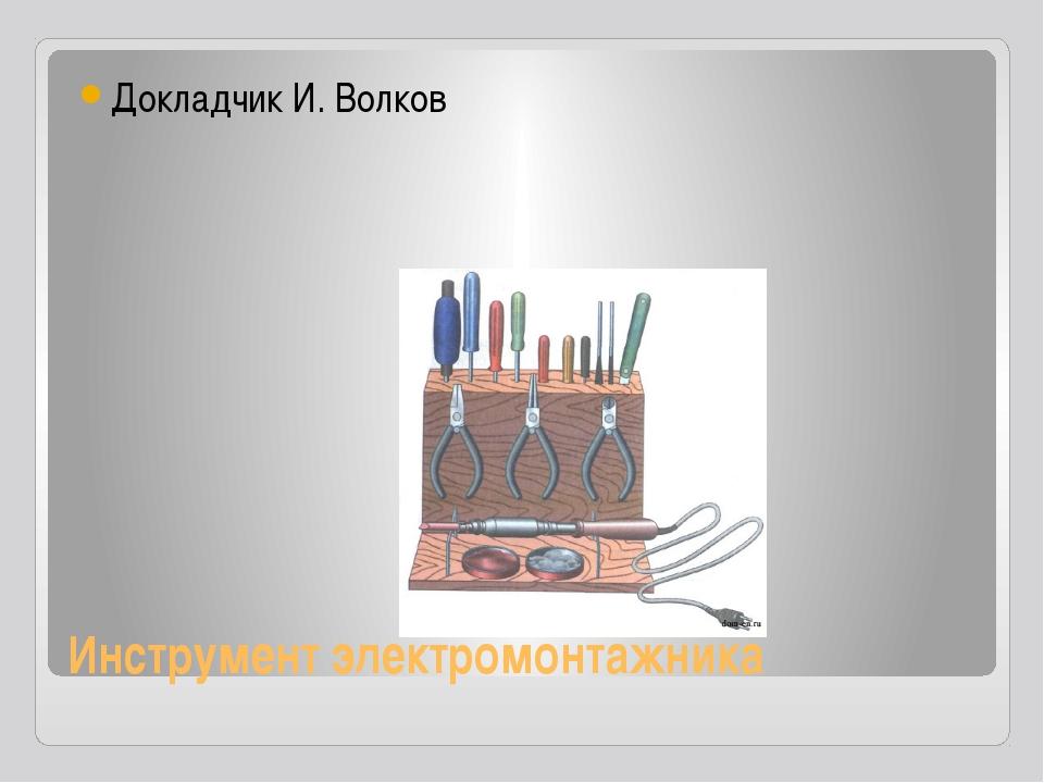 Инструмент электромонтажника Докладчик И. Волков