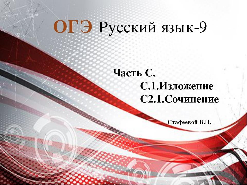 ОГЭ Русский язык-9 Часть С. С.1.Изложение С2.1.Сочинение Стафеевой В.Н.