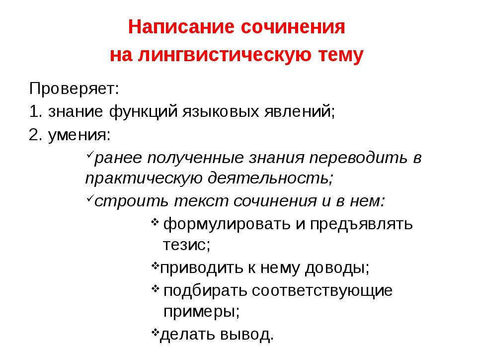 Написание сочинения на лингвистическую тему Проверяет: 1. знание функций язык...