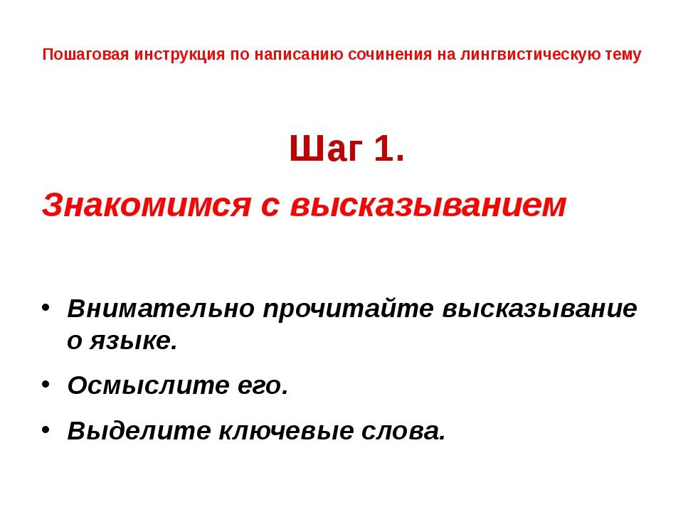 Пошаговая инструкция по написанию сочинения на лингвистическую тему Шаг 1. Зн...