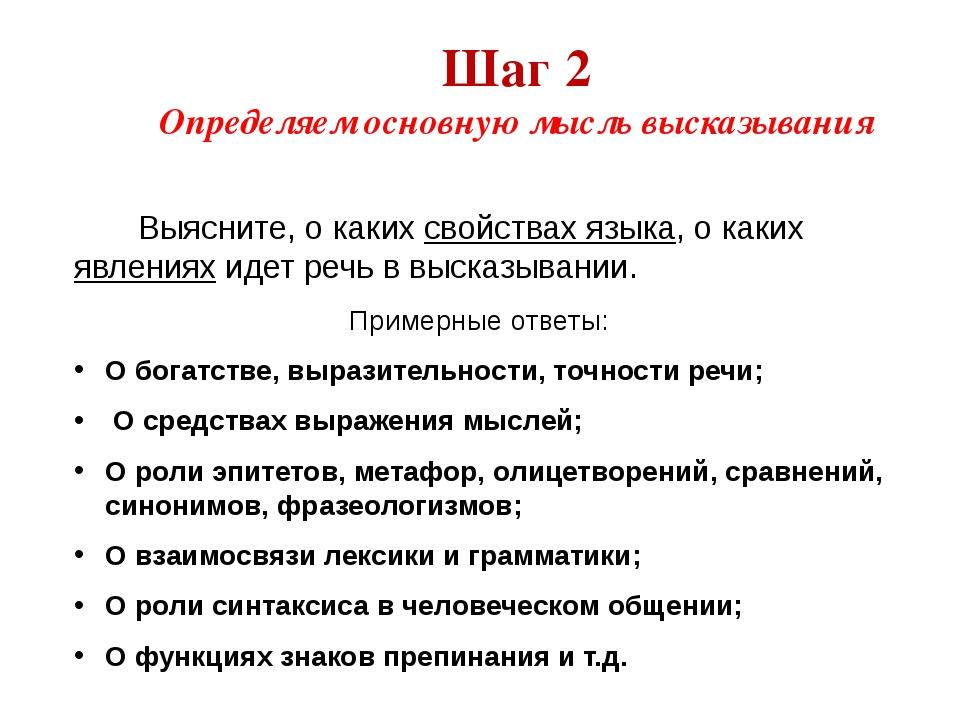 Шаг 2 Определяем основную мысль высказывания Выясните, о каких свойствах язык...