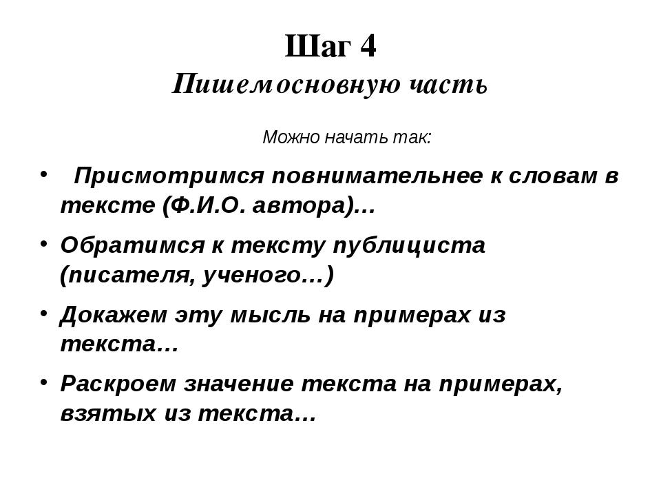 Шаг 4 Пишем основную часть Можно начать так: Присмотримся повнимательнее к сл...