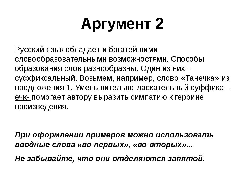 Аргумент 2 Русский язык обладает и богатейшими словообразовательными возможно...