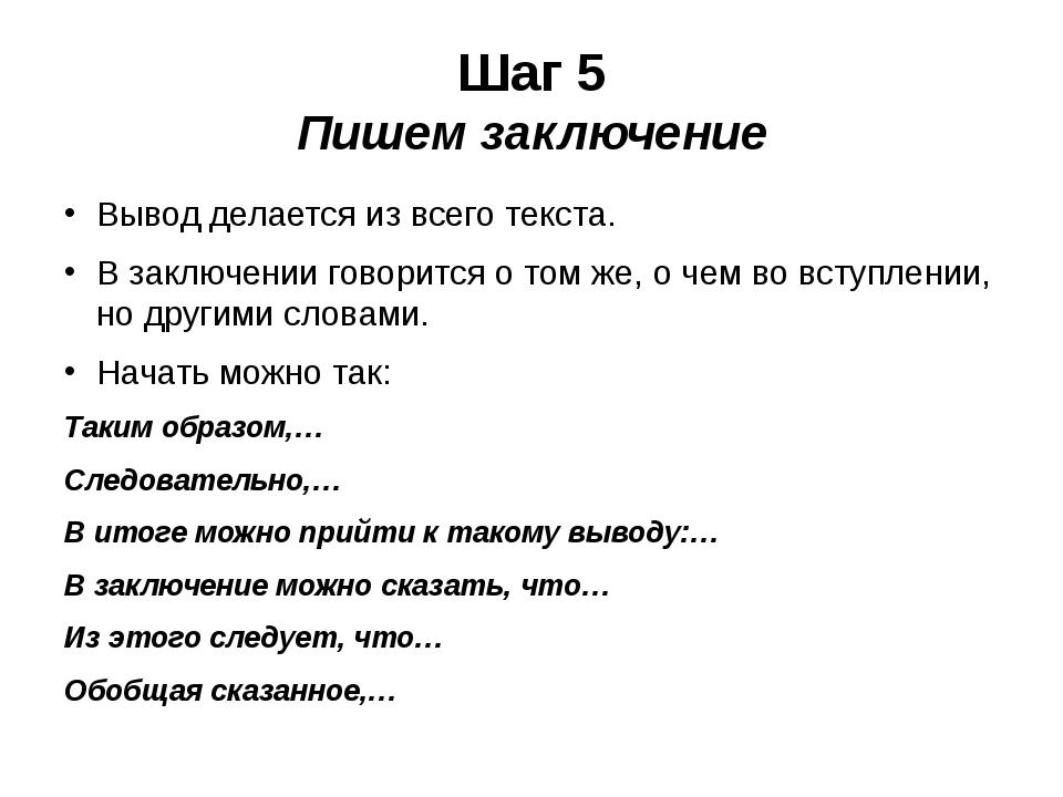 Шаг 5 Пишем заключение Вывод делается из всего текста. В заключении говорится...