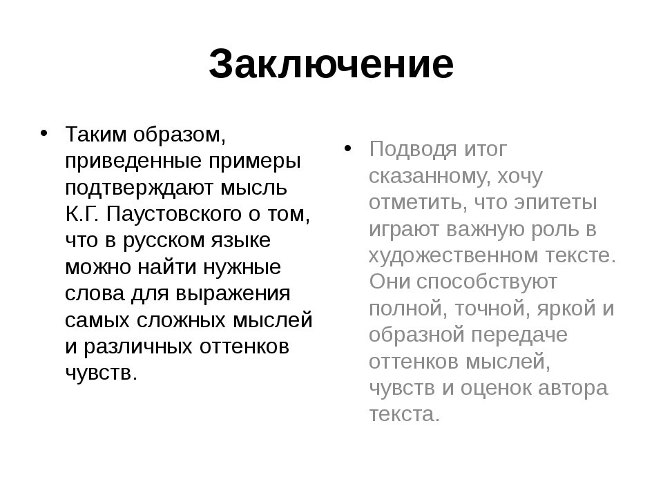 Заключение Таким образом, приведенные примеры подтверждают мысль К.Г. Паустов...