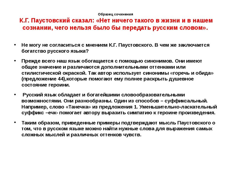 Образец сочинения К.Г. Паустовский сказал: «Нет ничего такого в жизни и в наш...