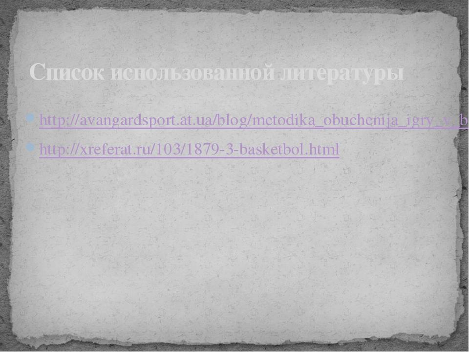 http://avangardsport.at.ua/blog/metodika_obuchenija_igry_v_basketbol/2012-05-...