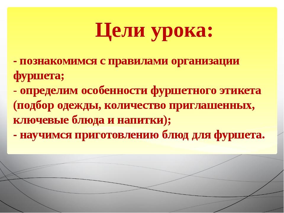 - познакомимся с правилами организации фуршета; - определим особенности фурше...