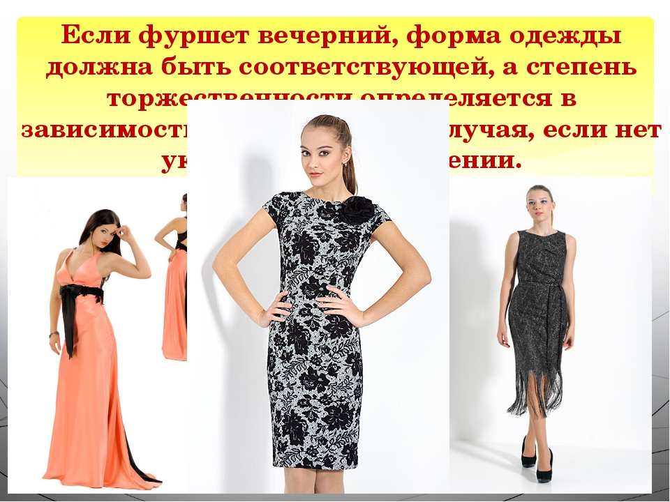 Если фуршет вечерний, форма одежды должна быть соответствующей, а степень то...