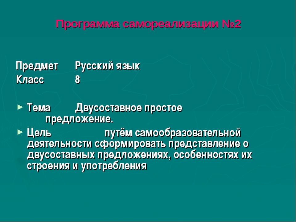 Программа самореализации №2 ПредметРусский язык Класс8 ТемаДвусоставное п...