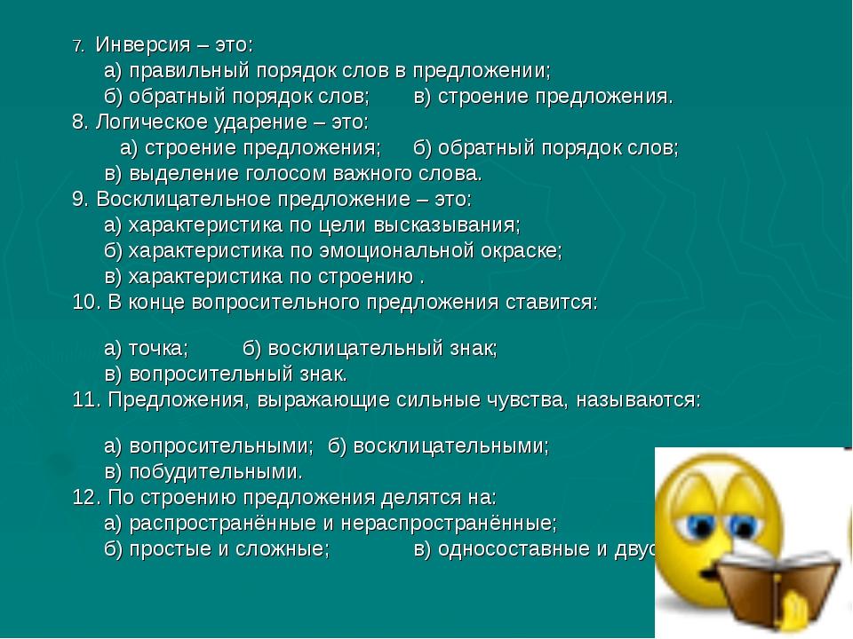 7. Инверсия – это: а) правильный порядок слов в предложении; б) обратный по...