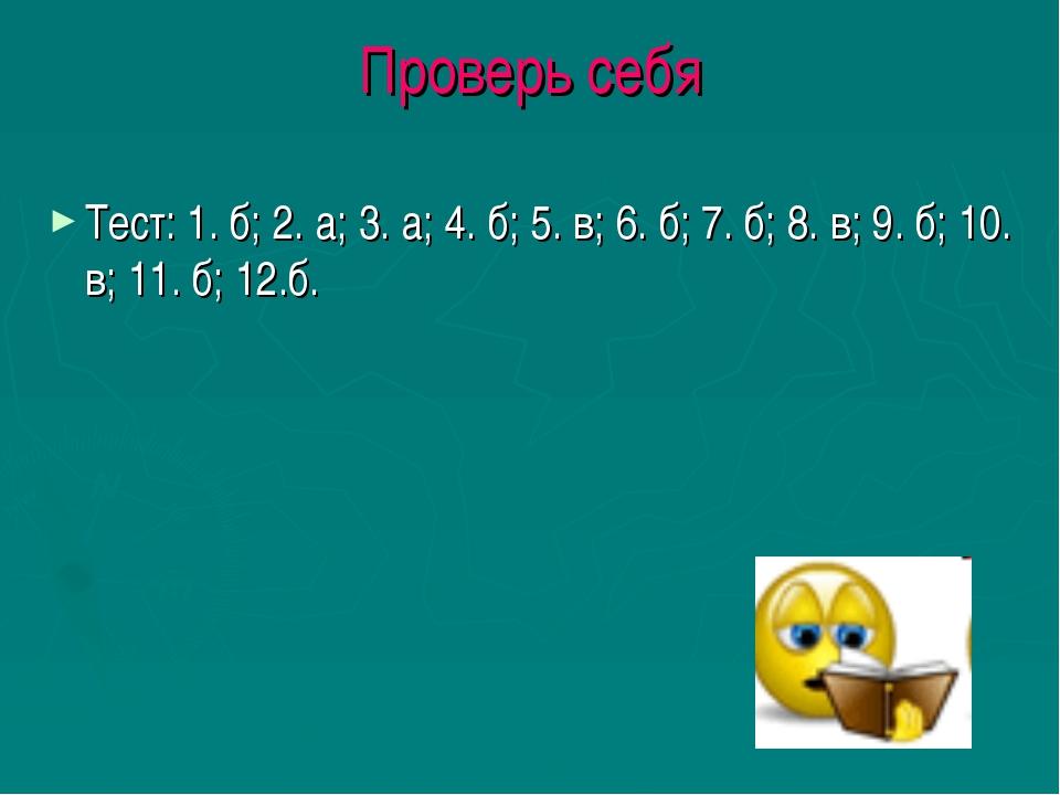 Проверь себя Тест: 1. б; 2. а; 3. а; 4. б; 5. в; 6. б; 7. б; 8. в; 9. б; 10....