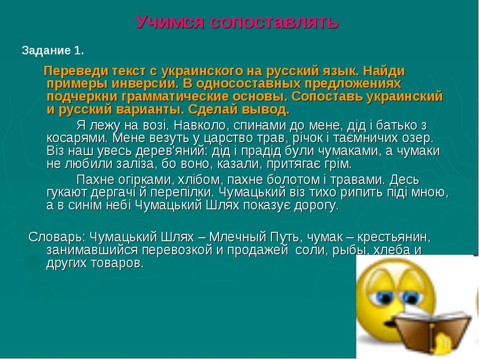 Учимся сопоставлять Переведи текст с украинского на русский язык. Найди приме...