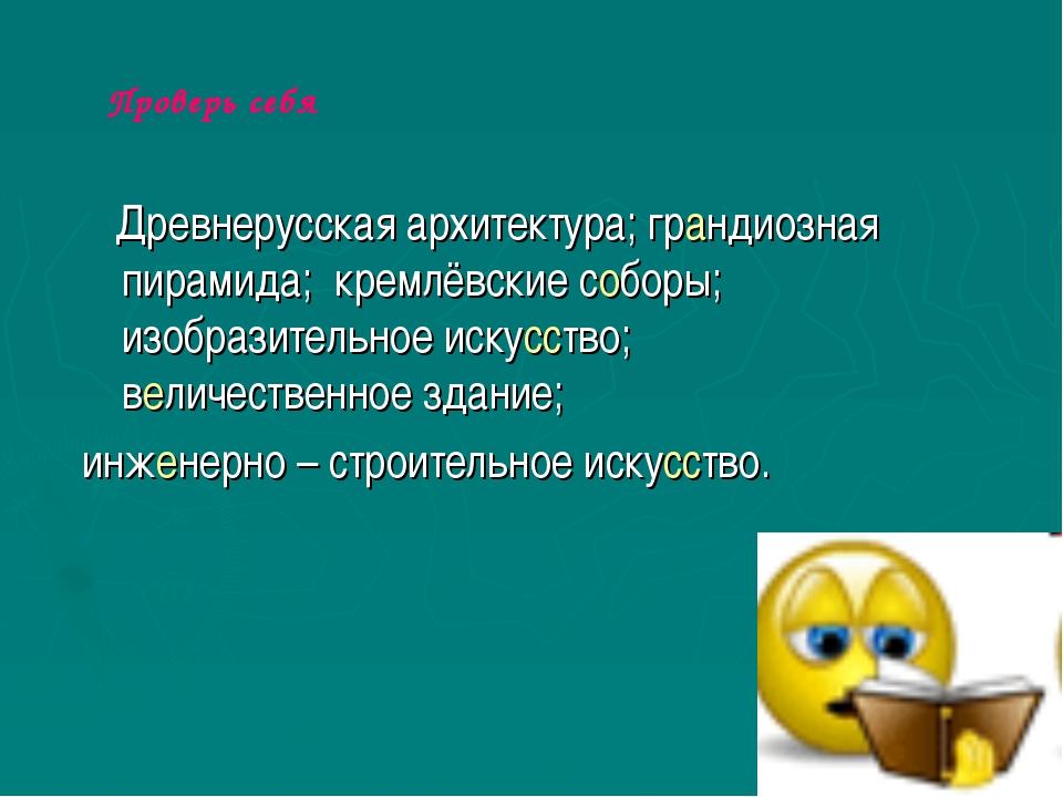Древнерусская архитектура; грандиозная пирамида; кремлёвские соборы; изобраз...