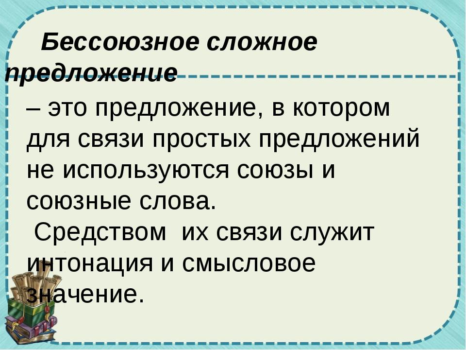 – это предложение, в котором для связи простых предложений не используются со...