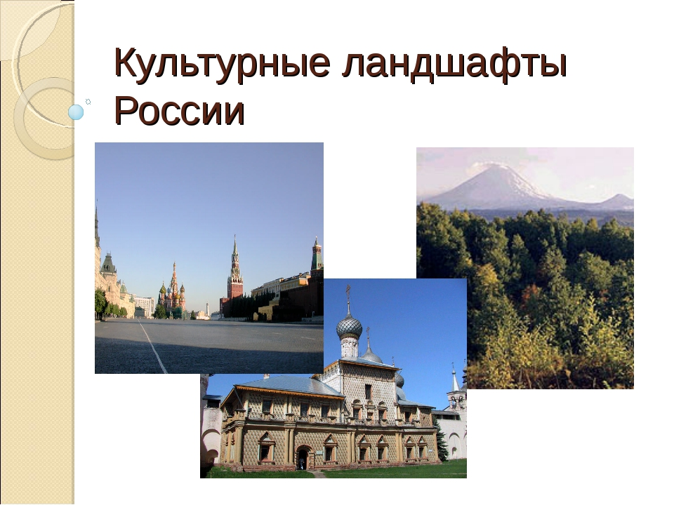Культурные ландшафты России