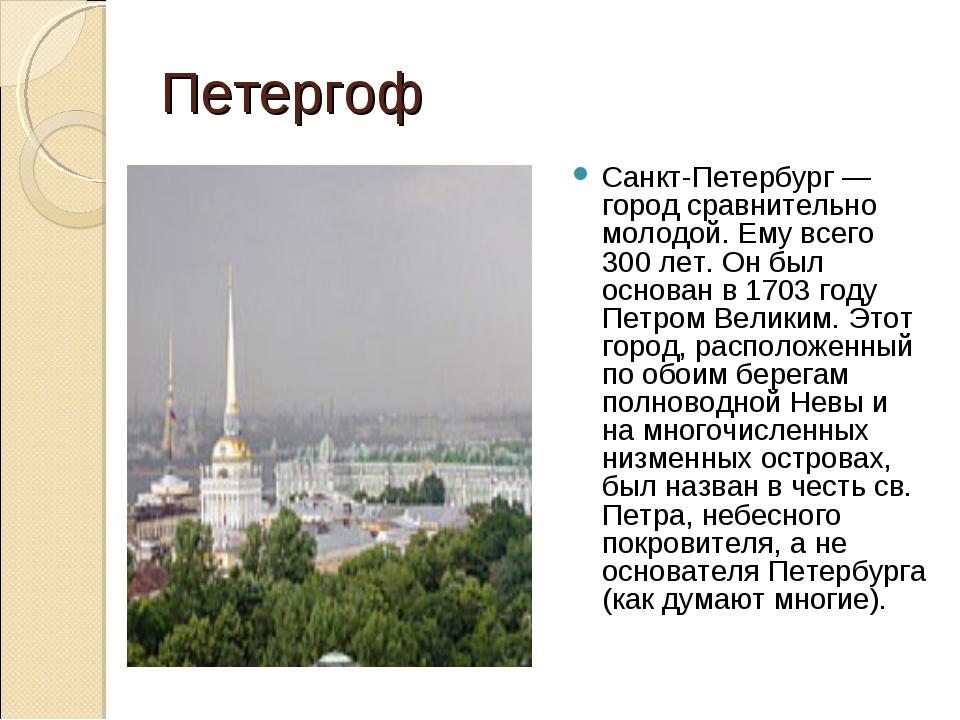 Петергоф Санкт-Петербург — город сравнительно молодой. Ему всего 300 лет. Он...