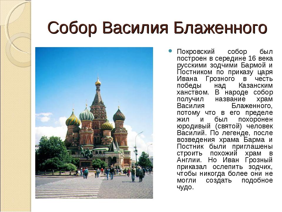 Собор Василия Блаженного Покровский собор был построен в середине 16 века рус...