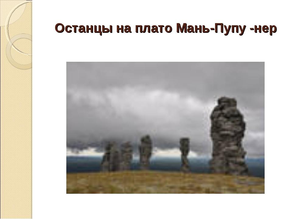 Останцы на плато Мань-Пупу -нер