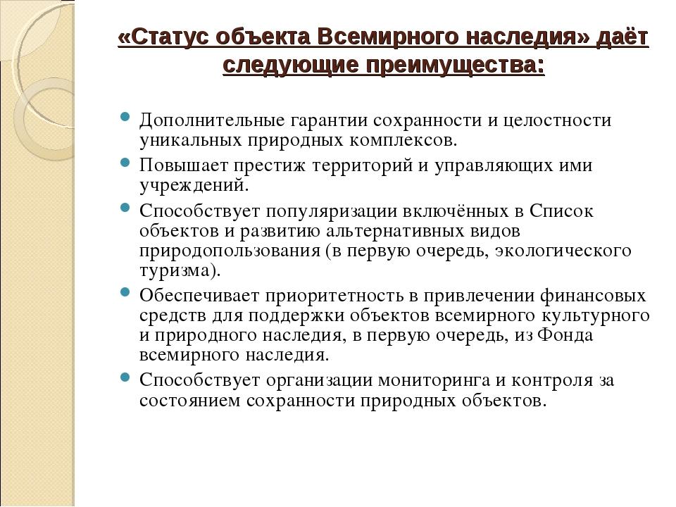 «Статус объекта Всемирного наследия» даёт следующие преимущества: Дополнитель...