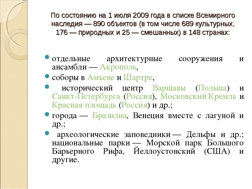 По состоянию на 1 июля 2009 года в списке Всемирного наследия— 890 объектов...