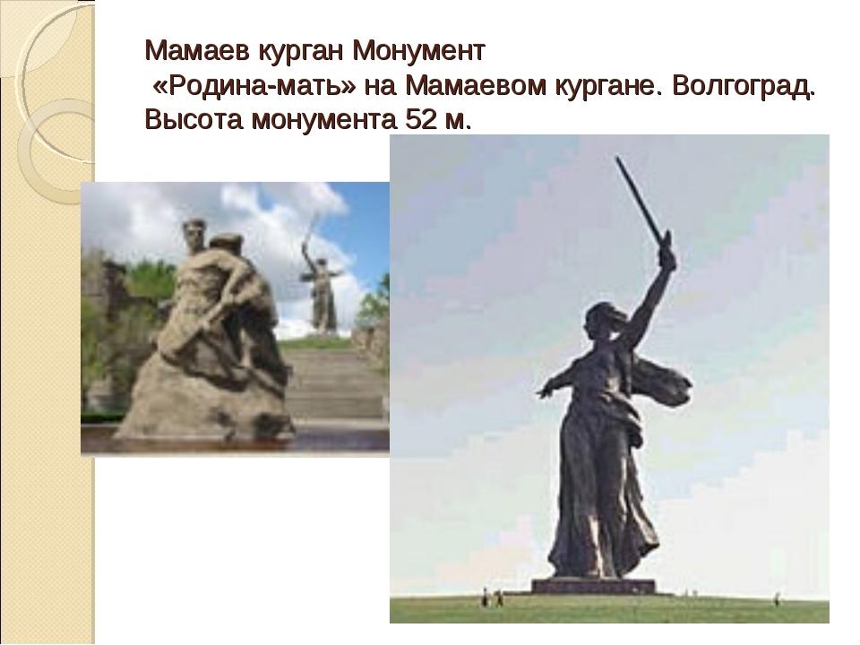 Мамаев курган Монумент «Родина-мать» на Мамаевом кургане. Волгоград. Высота м...