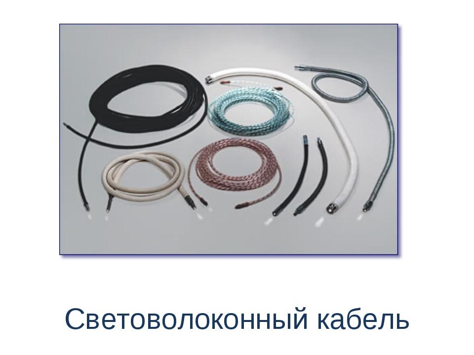 Световолоконный кабель