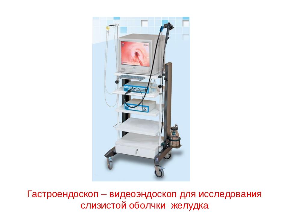 Гастроендоскоп – видеоэндоскоп для исследования слизистой оболчки желудка