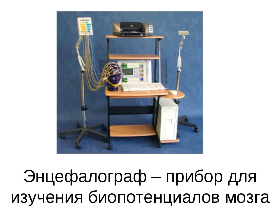 Энцефалограф – прибор для изучения биопотенциалов мозга