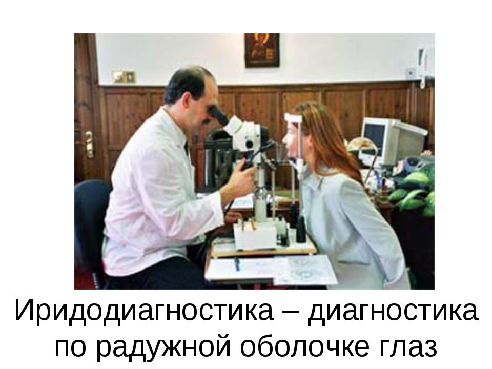 Иридодиагностика – диагностика по радужной оболочке глаз