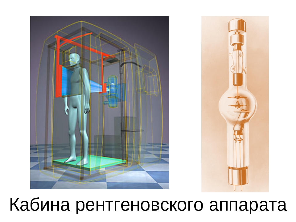 Кабина рентгеновского аппарата