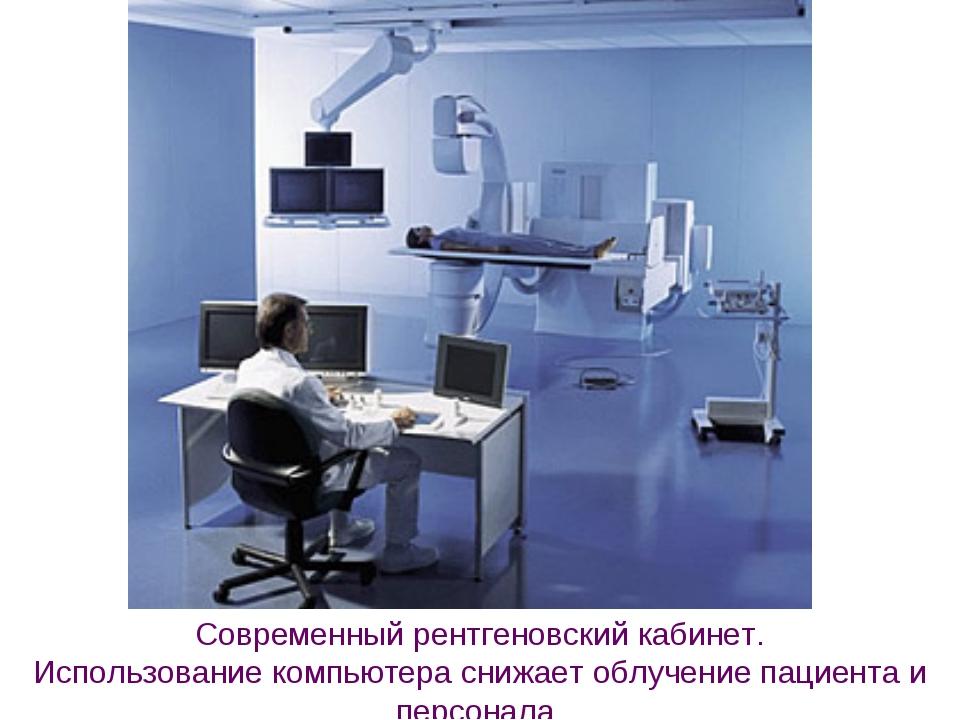 Современный рентгеновский кабинет. Использование компьютера снижает облучение...