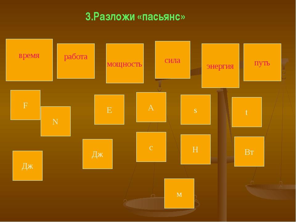 время работа мощность сила путь энергия F Дж N Дж E с A Н s Вт t м 3.Разложи...