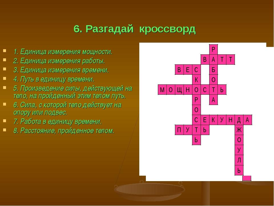 6. Разгадай кроссворд 1. Единица измерения мощности. 2. Единица измерения раб...