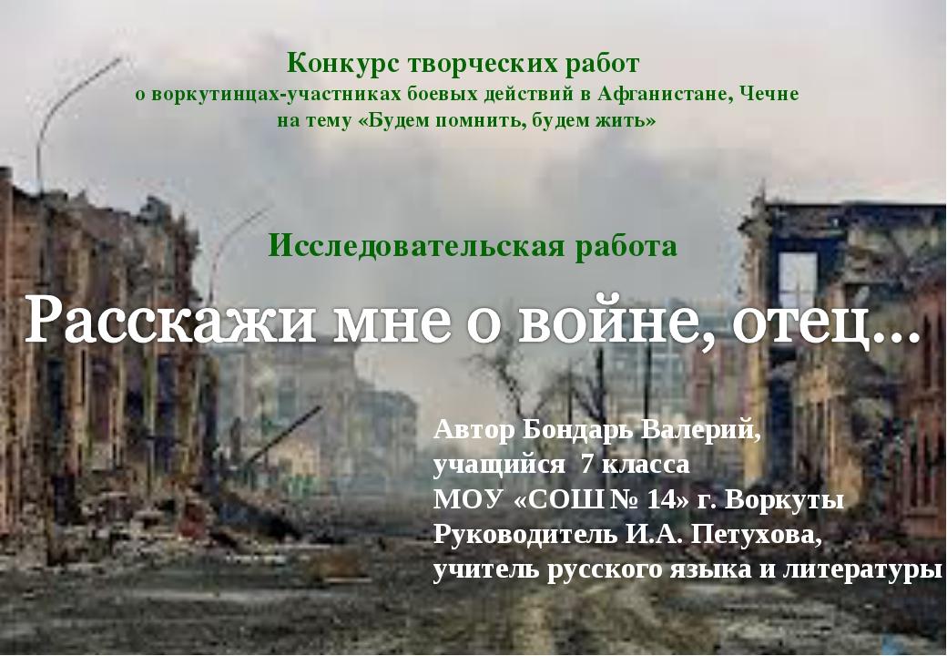 Конкурс творческих работ о воркутинцах-участниках боевых действий в Афганиста...