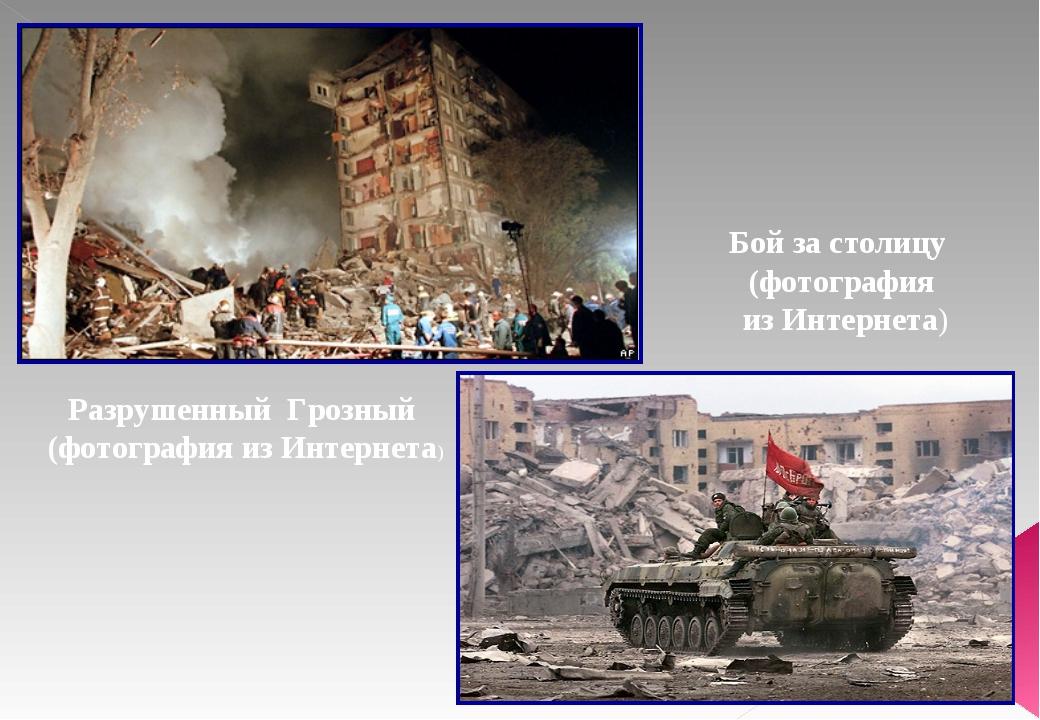 Разрушенный Грозный (фотография из Интернета) Бой за столицу (фотография из И...