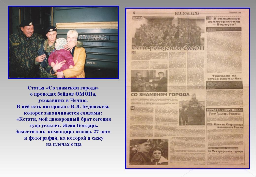 Статья «Со знаменем города» о проводах бойцов ОМОНа, уезжавших в Чечню. В ней...