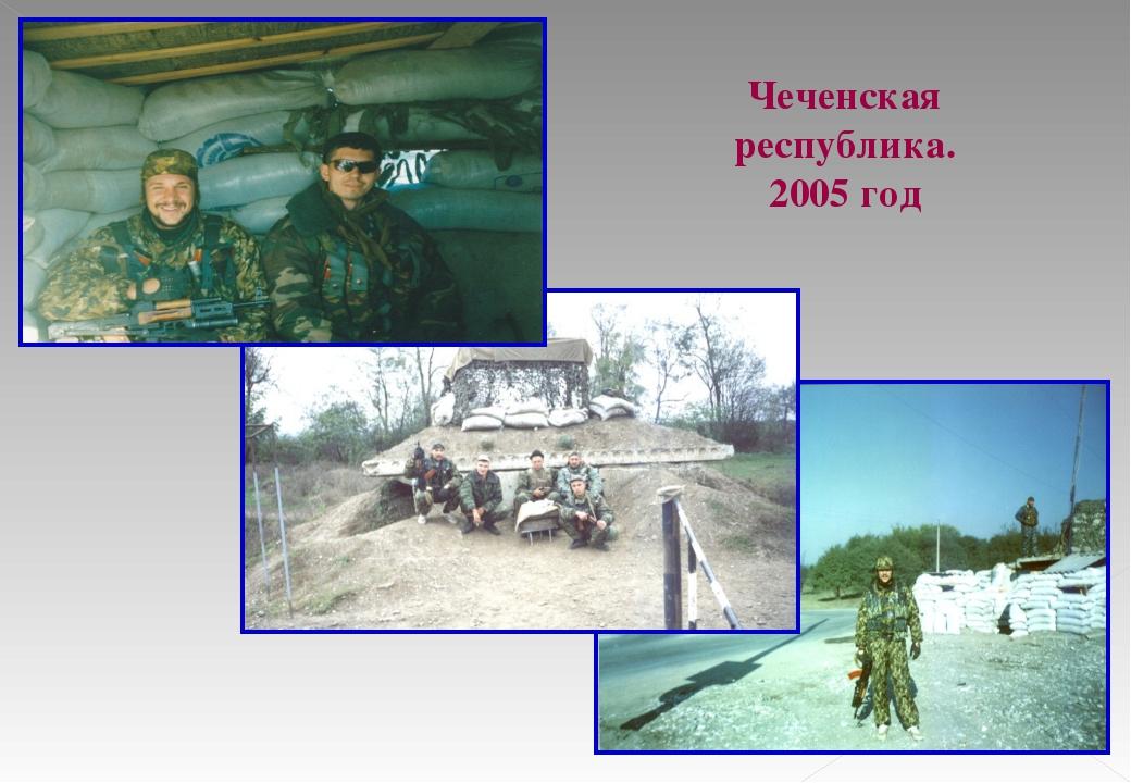 Чеченская республика. 2005 год