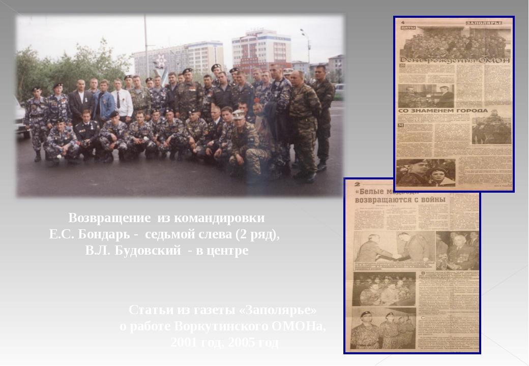 Возвращение из командировки Е.С. Бондарь - седьмой слева (2 ряд), В.Л. Будовс...