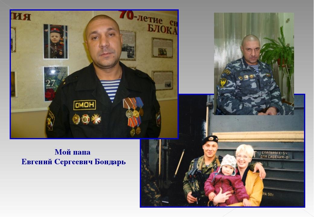 Мой папа Евгений Сергеевич Бондарь Папа, мама и я