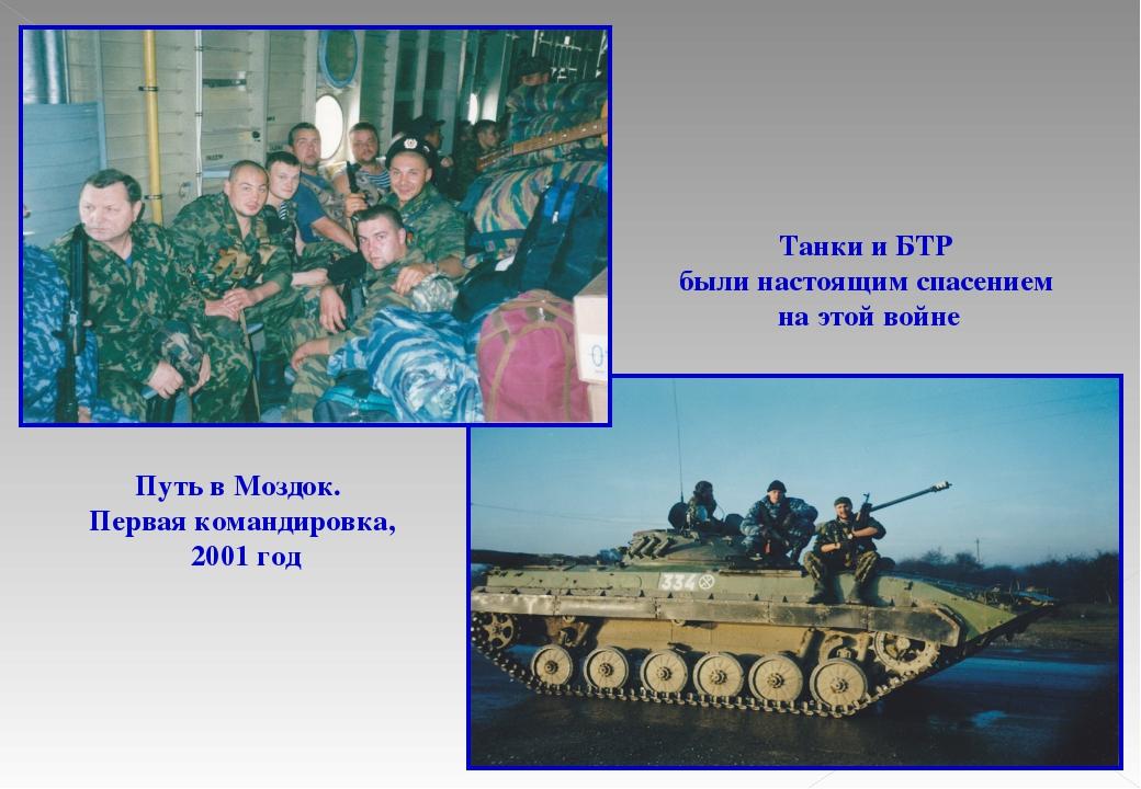 Путь в Моздок. Первая командировка, 2001 год Танки и БТР были настоящим спасе...