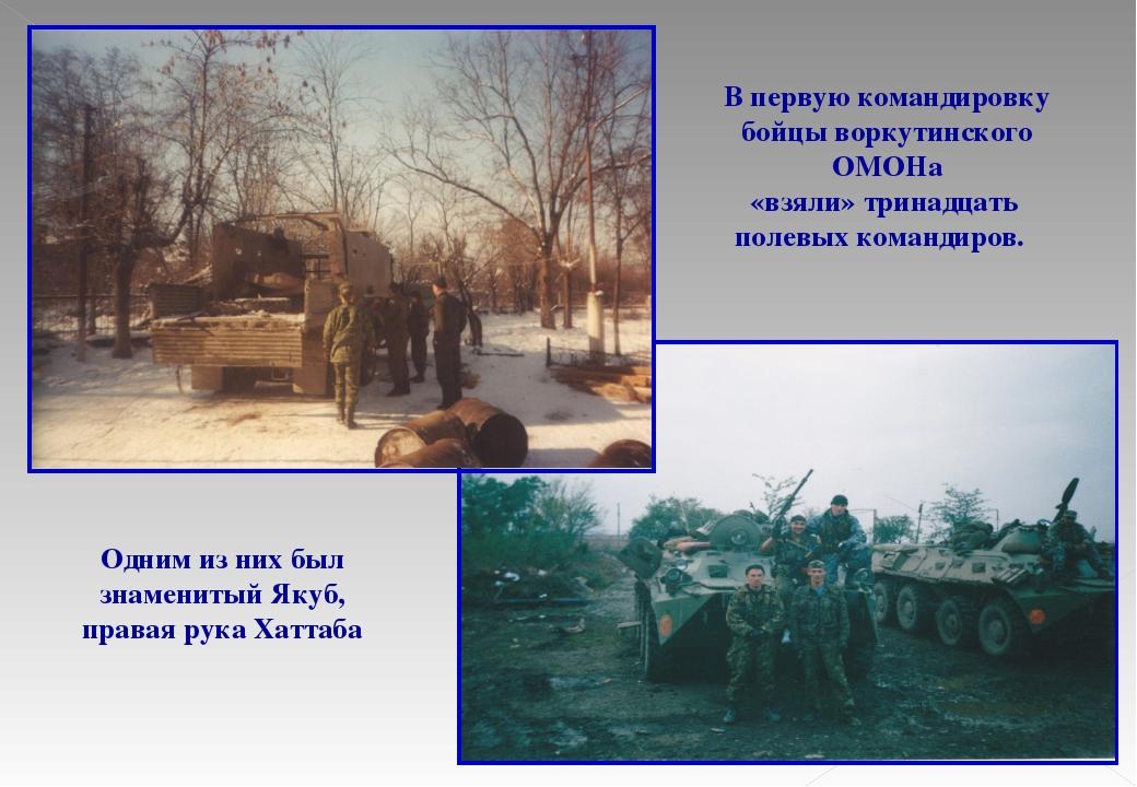 В первую командировку бойцы воркутинского ОМОНа «взяли» тринадцать полевых к...