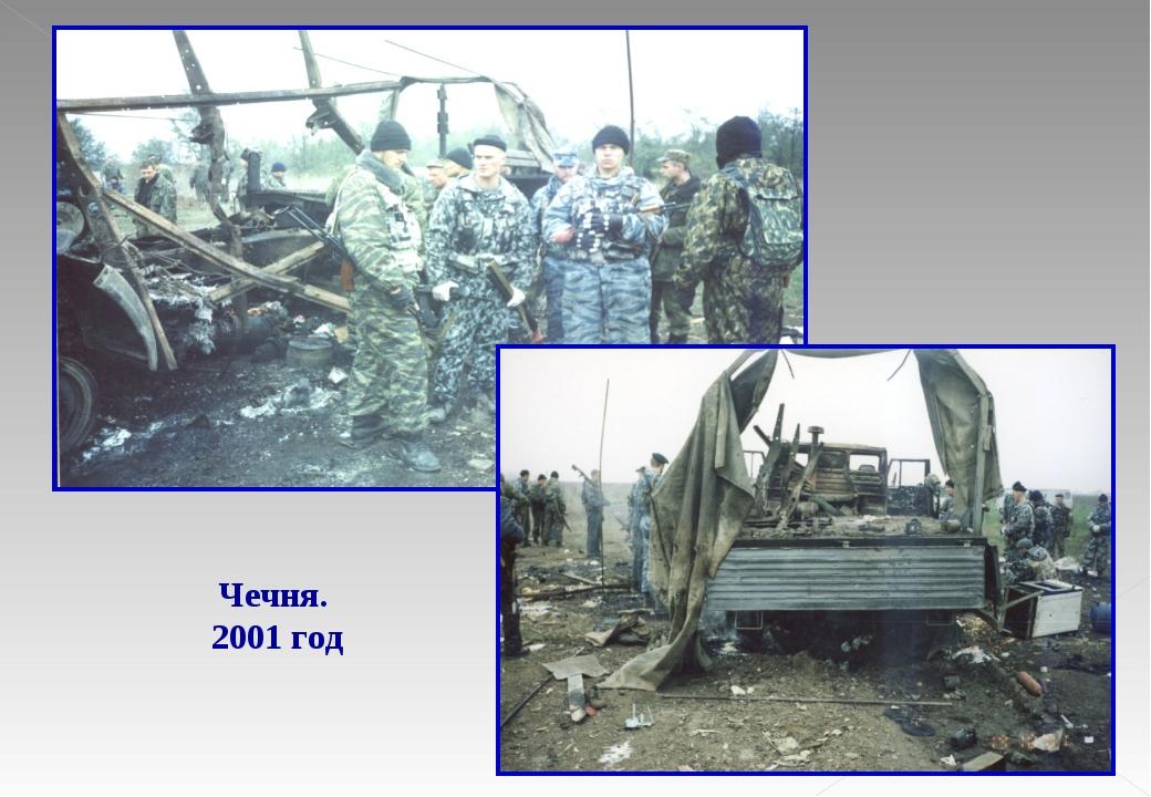 Чечня. 2001 год