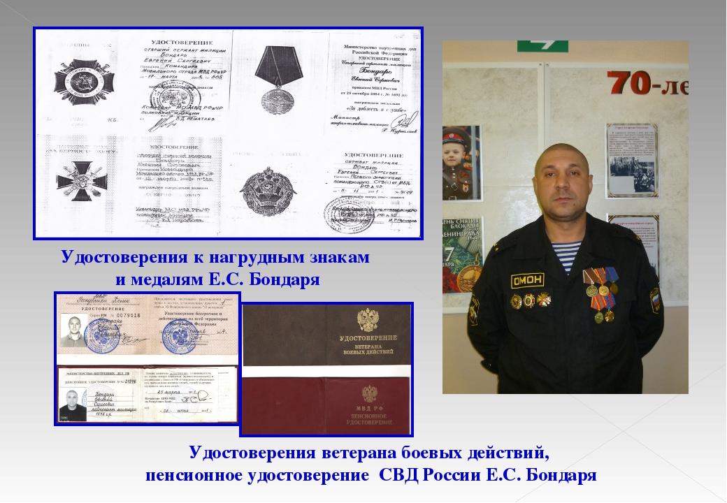 Удостоверения к нагрудным знакам и медалям Е.С. Бондаря Удостоверения ветеран...