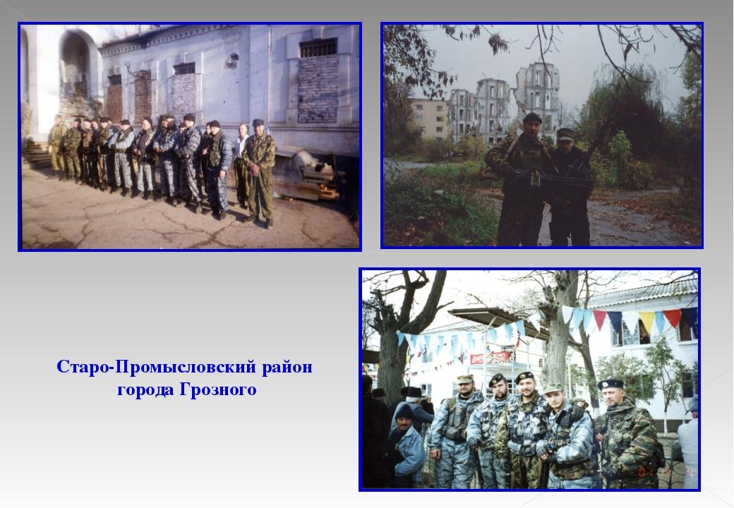 Старо-Промысловский район города Грозного