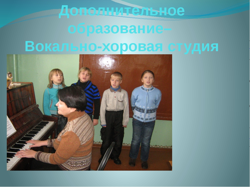 Дополнительное образование– Вокально-хоровая студия
