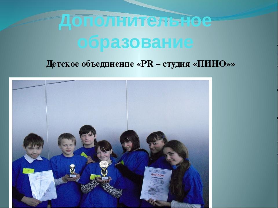 Дополнительное образование Детское объединение «PR – студия «ПИНО»»