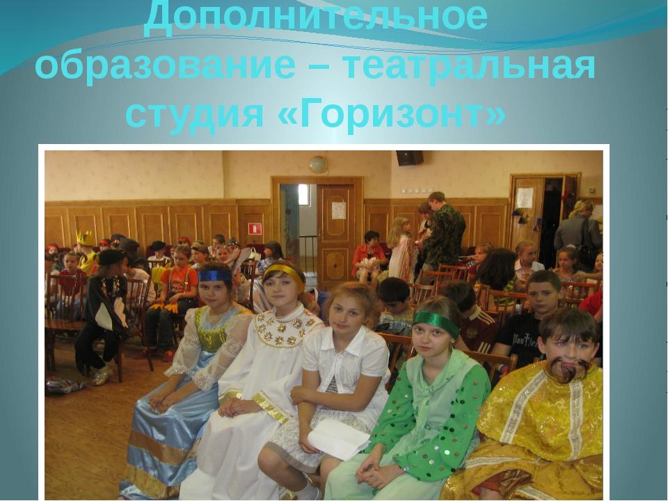 Дополнительное образование – театральная студия «Горизонт» Дополнительное обр...
