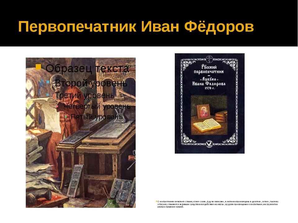 Первопечатник Иван Фёдоров С изобретением печатного станка устное слово, буду...